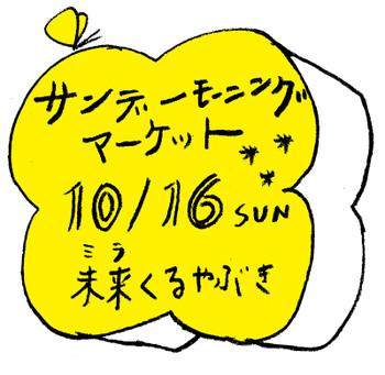 K10112016sunmake