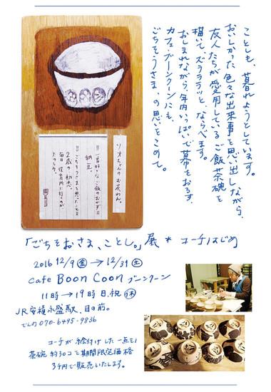 Kgochisoosamakotosimail_2