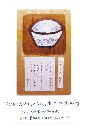 Kgochisoosamakokuchi