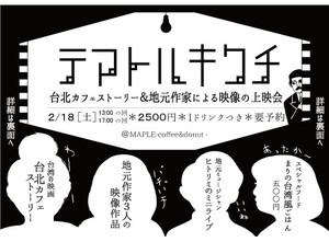 K1282017teatorukikuchi2