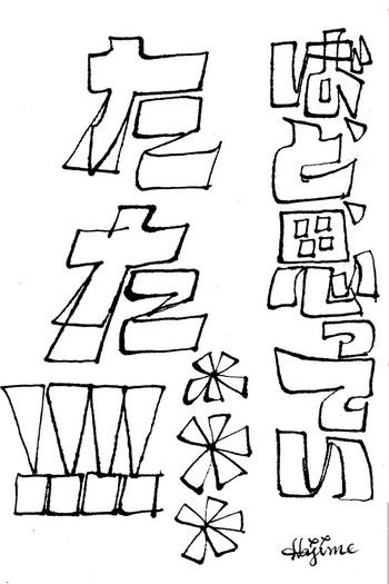K4102017kawaritai2