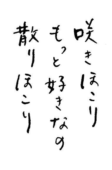K4182017chirihokori