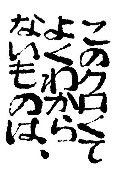 K5302017kuroimonowa