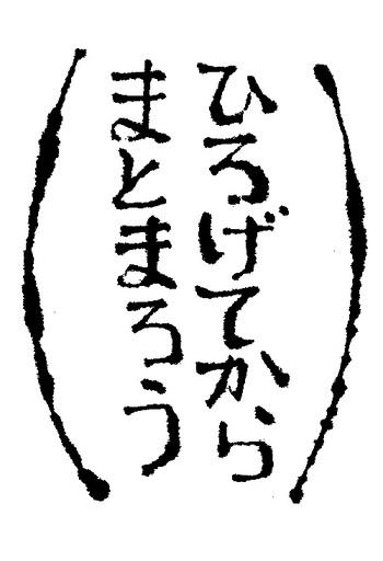 K672017hirogetekara_2