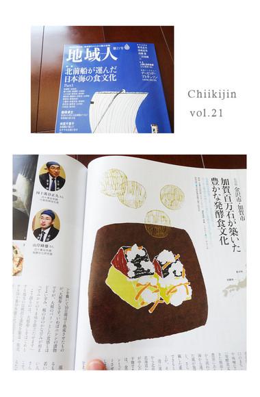 K682017chiikijin1