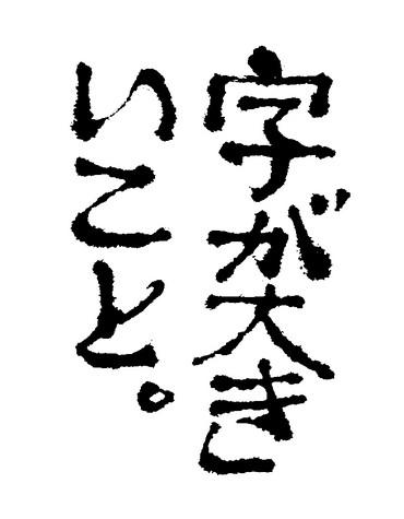 K3232017jigaookiikoto_2