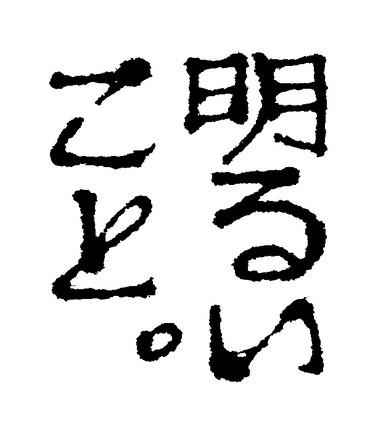 K6232017akaruikoto