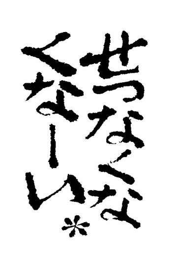 K6282017nakunakunai_2