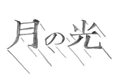 K972017tsukinohikari2