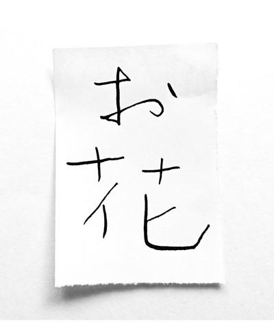 K1032017ohanamoji
