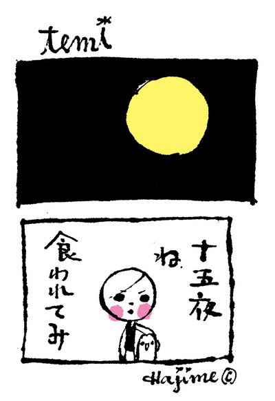 K1042017juugoya_3