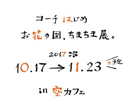 K1092017chimachimatenmoji