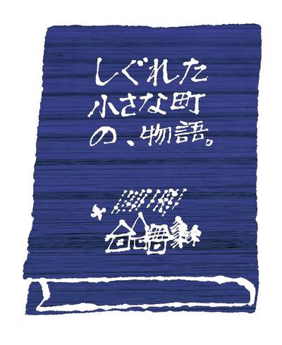 K10102017siguretachiisanamachi
