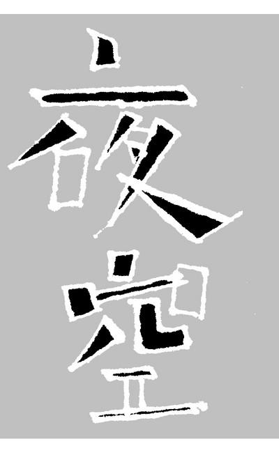 K12102017yozoranoji_2